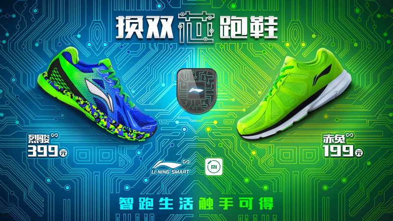 Xiaomi Smart Shoes by Li Ning 2